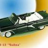 GAZ 13B Agat.jpg