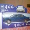 Daewoo Arcadia.jpg