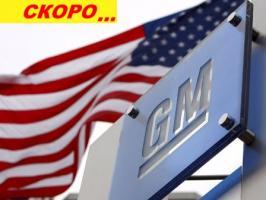 Прикрепленное изображение: GM General Motors-2.jpg