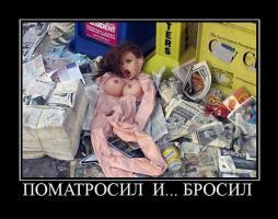 Прикрепленное изображение: demotivatory_14.jpg7.jpg