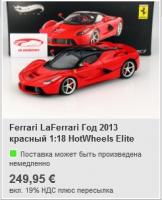 Прикрепленное изображение: Laferrari CK-models.png