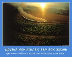 Прикрепленное изображение: demotivator-55083.jpg