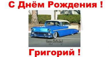 Прикрепленное изображение: happy_birthday_classic_blue_car_greeting_card-r03b4bda4b03b4e21be1a238462bcc05c_xvuak_8byvr_630.jpg