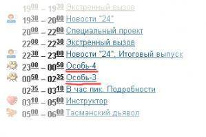 Прикрепленное изображение: osob\'.jpg