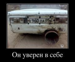 Прикрепленное изображение: demotivator-0028.jpg