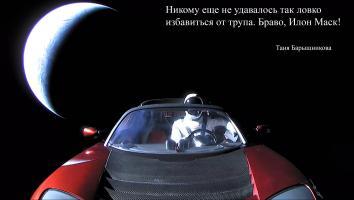Прикрепленное изображение: Жмурик в космосе.jpg