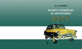 Прикрепленное изображение: Волга.jpg
