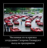 Прикрепленное изображение: 1336645303_bygaga_demotivatori_prikoli_51567-26.jpg