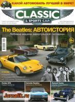 Прикрепленное изображение: classic-sports-car-1-yanvar-fevral-2014.jpg