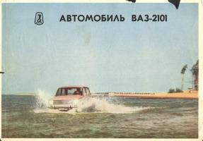 Прикрепленное изображение: ВАЗ-2101 1.jpg