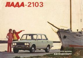 Прикрепленное изображение: ВАЗ-2103 12.jpg
