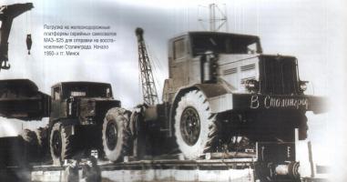 Прикрепленное изображение: МАЗы для Сталинграда.jpg