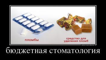Прикрепленное изображение: 302951_byudzhetnaya-stomatologiya.jpg