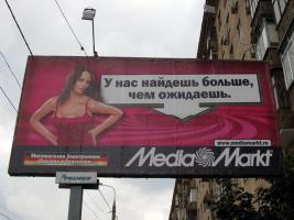 Прикрепленное изображение: billbord-mediamarkt-na-vernadskogo-1-1-1.png