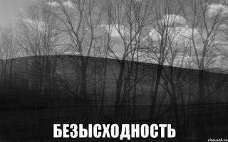 Прикрепленное изображение: bezyshodnost-les_24559108_big_.jpeg
