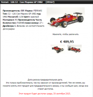 Прикрепленное изображение: 2015-05-03 21-13-55 Победы Лейн  BBR FERRARI 126 С2 - Сан-Марино GP 1982 Г. Villene - Google Chrome.png