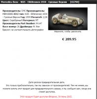 Прикрепленное изображение: 2015-05-03 21-18-10 Победы Лейн  КМЦ MERCEDES-BENZ W25 - Eifelrennen 1934 - Грязные V - Google Chrome.png