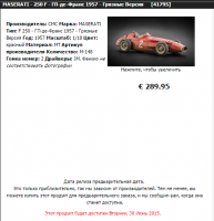 Прикрепленное изображение: 2015-05-03 21-17-03 Победы Лейн  КМЦ Maserati 250 F - ГП-де-Франс 1957 - Грязные Вер - Google Chrome.png