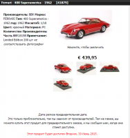 Прикрепленное изображение: 2015-05-03 21-31-18 Победы Лейн  BBR FERRARI 400 Superamerica - 1962 - Google Chrome.png