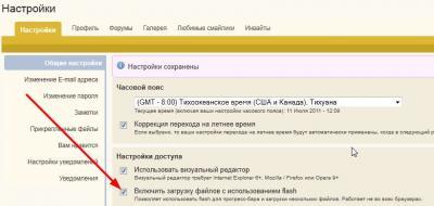 Прикрепленное изображение: flash uploader.jpg