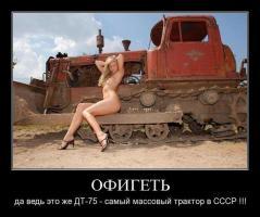 Прикрепленное изображение: DT-75).jpg