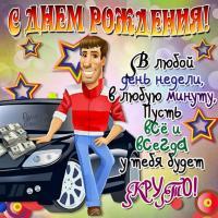 Прикрепленное изображение: s-dnem-rozhdeniya-muzhchine-1.jpg