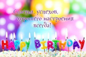 Прикрепленное изображение: birthday-160.jpg