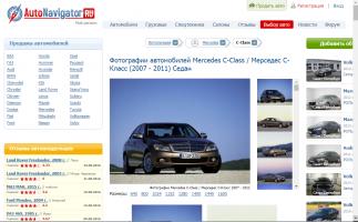 Прикрепленное изображение: www.autonavigator.ru.png