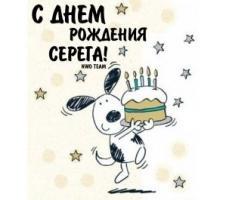 Прикрепленное изображение: s-dnem-rozhdeniya-serega-kartinki-199715.jpg