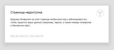 Прикрепленное изображение: Сообщение браузера.png