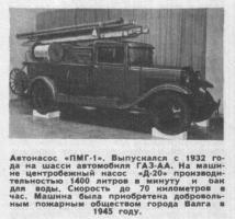 Прикрепленное изображение: Пожарный ГАЗ-АА.jpg