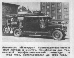 Прикрепленное изображение: Пожарный Магирус.jpg