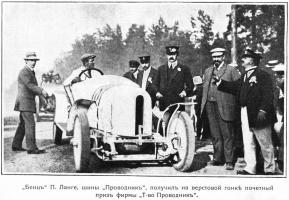 Прикрепленное изображение: Benz 26-50 P_Lange 1911 Moskau-Riga.jpg