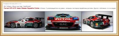 Прикрепленное изображение: прежний 575GTC team Giesse.png