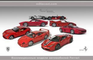 Прикрепленное изображение: Ferrari.jpg
