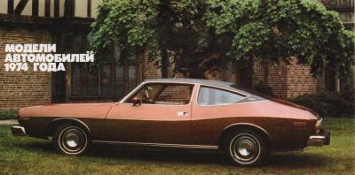 Прикрепленное изображение: 1974 AMC Matador Brougham.jpg