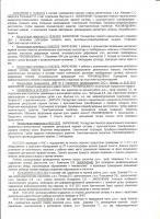 Прикрепленное изображение: выписной эпикриз (4).jpg