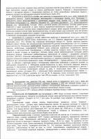 Прикрепленное изображение: выписной эпикриз (6).jpg