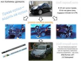 Прикрепленное изображение: Мои машины (на папины деньги).jpg