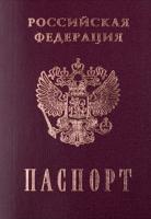 Прикрепленное изображение: Russian.jpg