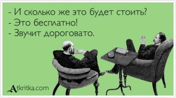 Прикрепленное изображение: atkritka_1369516566_458.jpg