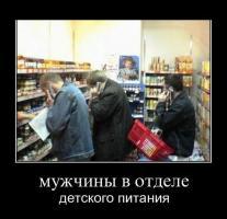 Прикрепленное изображение: demotivator-050.jpg