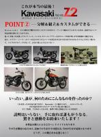 Прикрепленное изображение: KawasakiZ2Sales2.jpg