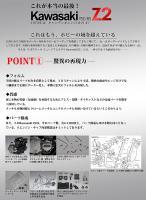 Прикрепленное изображение: KawasakiZ2Sales1.jpg