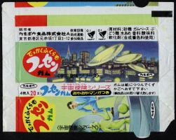 Прикрепленное изображение: CC_Japan-maybe-UFO-invasion-gum-pack-wrapper-5-1970s-1980s.jpg