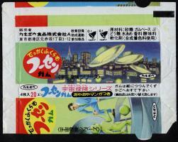 Прикрепленное изображение: CC_Japan-maybe-UFO-invasion-gum-pack-wrapper-5-1970s-1980s.jpg