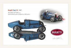 Прикрепленное изображение: Bugatti 35.jpg
