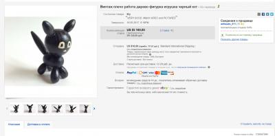Прикрепленное изображение: Цена за игрушку котик.png
