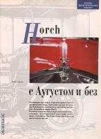 Прикрепленное изображение: Horch с Аугустом и без 1.jpg
