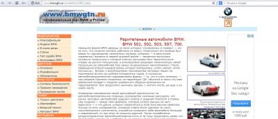 Прикрепленное изображение: БМВ 502.png